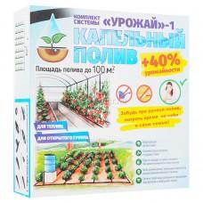 """Комплект кап.полива """"Урожай 1""""(пл.пол до 100кв.м.)без фильтра"""